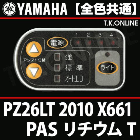 YAMAHA PAS リチウム T 2010 PZ26LT X661 ハンドル手元スイッチ 【全色統一】