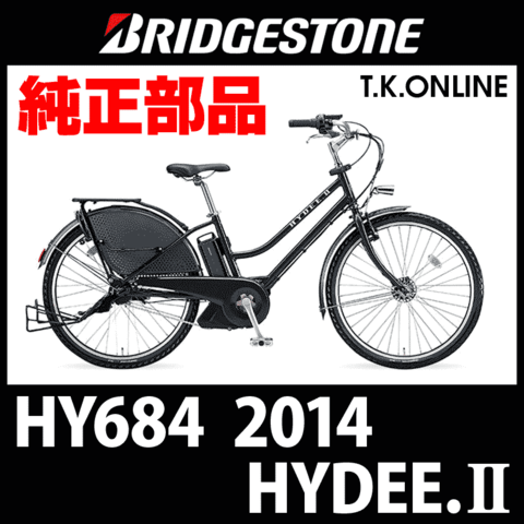 ブリヂストン HYDEE.II 2014 HY684 用 スタンド【シルバー】
