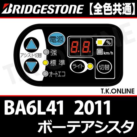 ブリヂストン ボーテアシスタ 2011 BA6L41 4.3Ah ハンドル手元スイッチ【全色統一】【代替品】