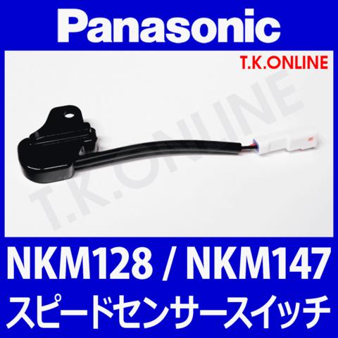 Panasonic スピードセンサーピックアップスイッチ本体【NKM147 ← NKM128】コード長さ 10cm(防水コネクタ含む)
