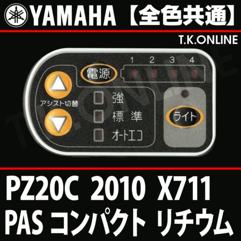 YAMAHA PAS コンパクト リチウム 2010 PZ20C X711 ハンドル手元スイッチ 【全色統一】