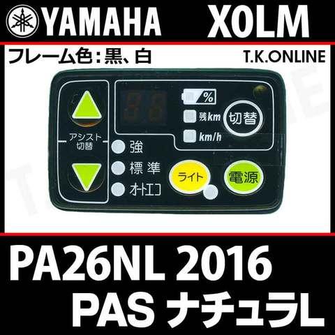 YAMAHA PAS ナチュラ L 2016 PA26NL X0LM ハンドル手元スイッチ【全色統一】【代替品】