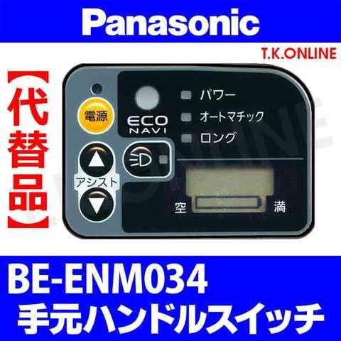 Panasonic BE-ENM034用 ハンドル手元スイッチ【全色統一】【代替品】