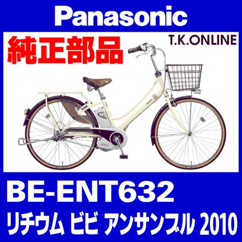 Panasonic BE-ENT632用 チェーンカバー【白:ポリカーボネート製へ代替】+ステーセット【送料無料】【即納】