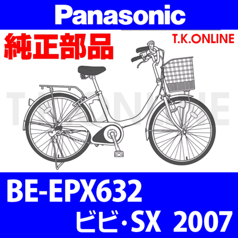 Panasonic BE-EPX632用 後輪スプロケット 22T 厚歯+固定Cリング+防水カバー【即納】