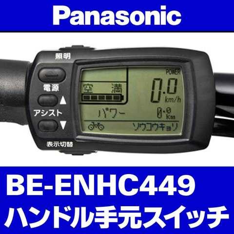 Panasonic BE-ENHC449用 ハンドル手元スイッチ【受注生産:メーカー在庫限り】