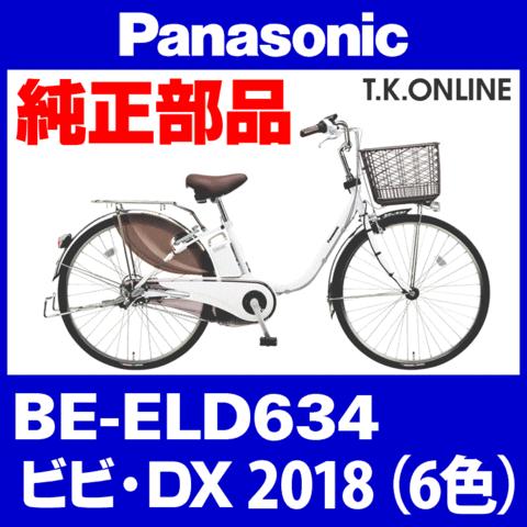 Panasonic BE-ELD634用 チェーンカバー【白+ブラウンスモーク】【代替品】【送料無料】