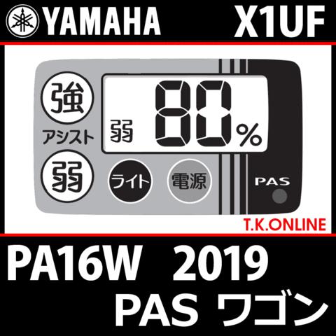 YAMAHA PAS ワゴン 2019 PA16W X1UF ハンドル手元スイッチ