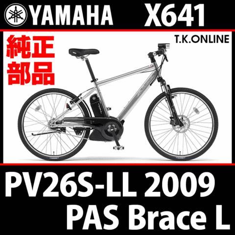 YAMAHA PAS Brace L 2009 PM26S-LL X641 チェーンリング+軸止スナップリング