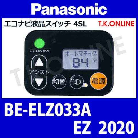 Panasonic BE-ELZ033A用 ハンドル手元スイッチ