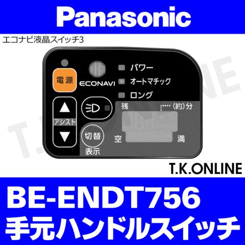 Panasonic BE-ENDT756用 ハンドル手元スイッチ