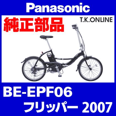 Panasonic フリッパー (2007) BE-EPF06、BE-EPJ06 純正部品・互換部品【調査・見積作成】