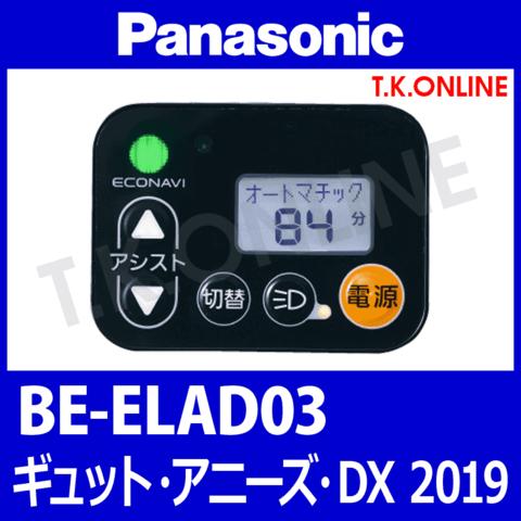 Panasonic BE-ELAD03用 ハンドル手元スイッチ【代替品】