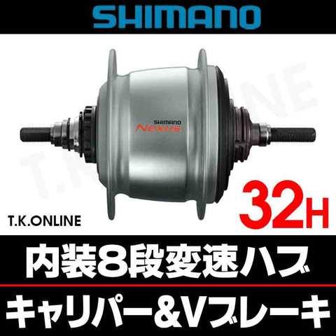 シマノ 内装8速ハブ 32穴 標準型 軸長184mm【銀】Vブレーキ用 NEXUS SG-C6001-8V or SG-C6000-8V【即納】