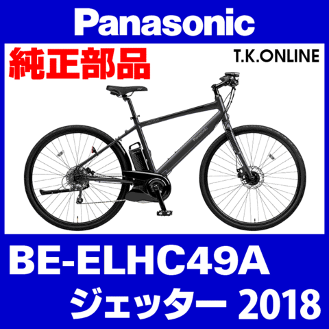 Panasonic BE-ELHC49A用 外装8段カセットスプロケット 11-34T【山坂・ロングツーリング】