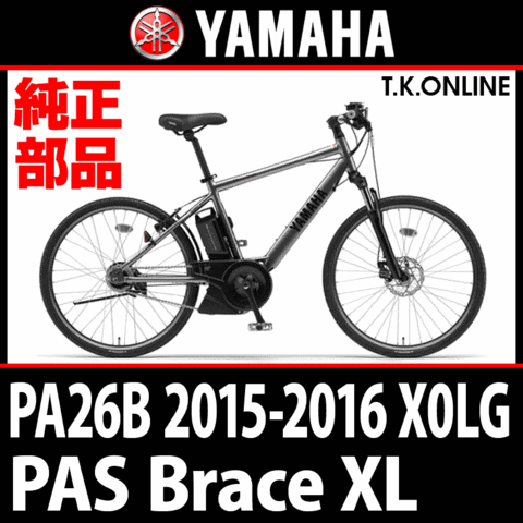 YAMAHA PAS Brace XL 2015-2016 PA26B X0LG チェーンリング X91-17452-00 + 軸止スナップリング 99009-30400