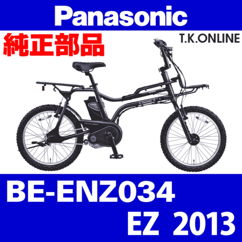 Panasonic BE-ENZ034用 ホイールマグネット