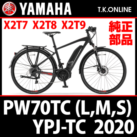 YAMAHA YPJ-TC 2020 PW70TCS X2T9 チェーンリング