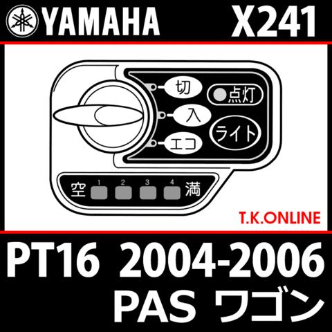 YAMAHA PAS ワゴン 2004-2006 PT16 X241 ハンドル手元スイッチ
