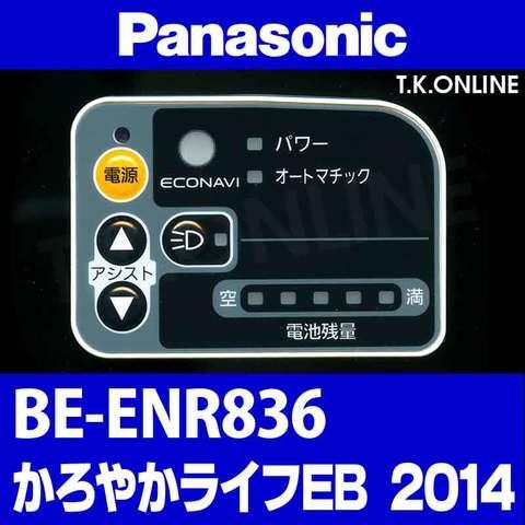 Panasonic BE-ENR836 かろやかライフEB 2014用 ハンドル手元スイッチ【代替品・納期▲】【送料無料】