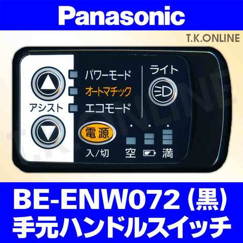 Panasonic BE-ENW072用 ハンドル手元スイッチ【黒】【即納】【送料無料】白は生産完了