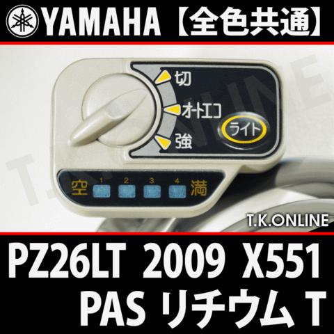 YAMAHA PAS リチウム T 2009 PZ26LT X551 ハンドル手元スイッチ【全色統一】