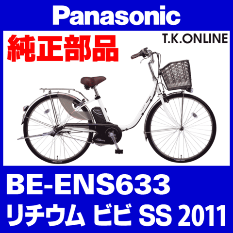 Panasonic BE-ENS633、BE-ENS433用 カギセット【後輪サークル錠(黒)+バッテリー錠+ディンプルキー3本】【代替品・防犯性向上】【即納】グレーは廃番