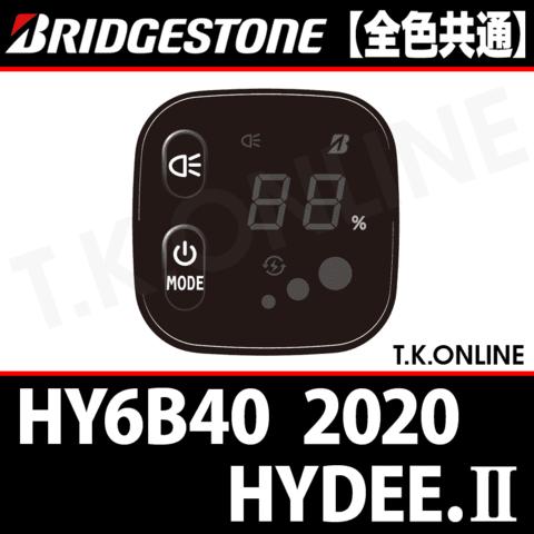 ブリヂストン HYDEE.II 2020 HY6B40用 ハンドル手元スイッチ【全色統一】【代替品】