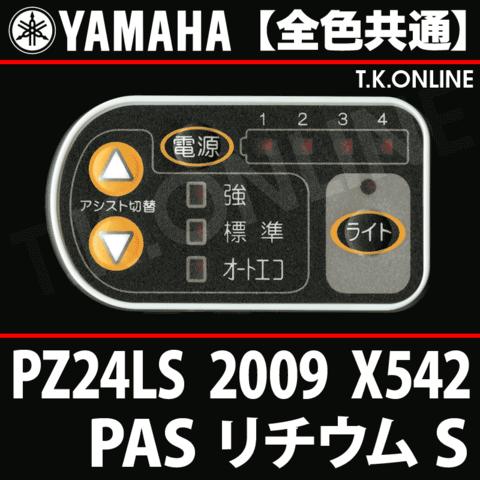 YAMAHA PAS リチウム S 2009 PZ24LS X542 ハンドル手元スイッチ【全色統一】【代替品】