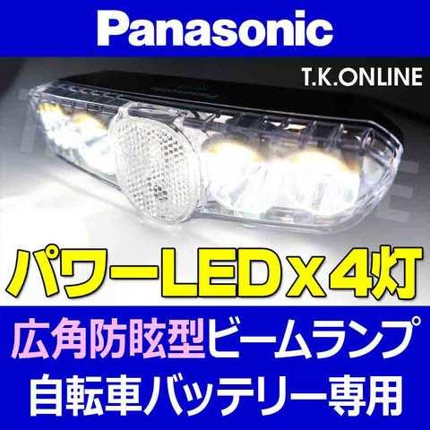 Panasonic パワーLED4灯・広角防眩型ビームランプ【黒】&前カゴ下取付用角度調整金具セット【即納】【送料無料】