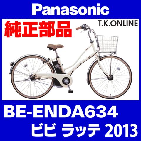 Panasonic ビビ ラッテ (2013) BE-ENDA634 純正部品・互換部品【調査・見積作成】