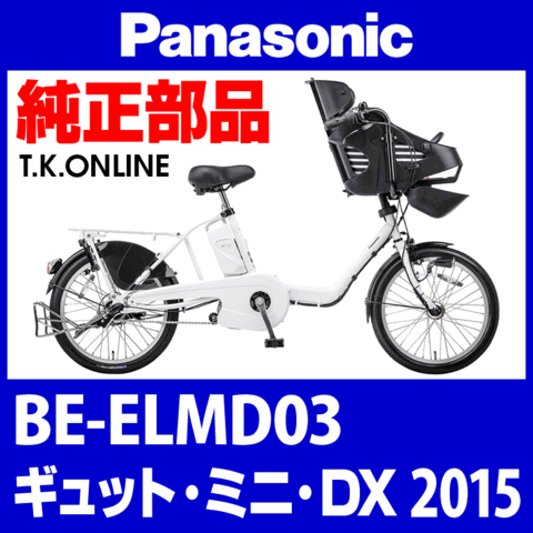 Panasonic BE-ELMD03用 カギセット【後輪サークル錠+バッテリー錠+キー】
