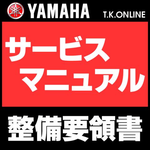 ヤマハ純正サービスマニュアル YPJ-R 2018 PW70RXS X0NJ【業務用】