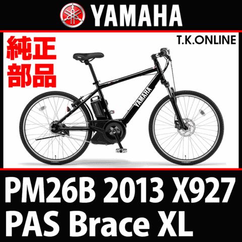 YAMAHA PAS Brace XL 2013 PM26B X927 チェーンリング+軸止スナップリング