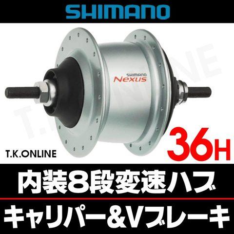 シマノ 内装8速ハブ 36穴 標準型 軸長184mm【銀】Vブレーキ用 NEXUS SG-C6001-8V or SG-C6000-8V【即納】