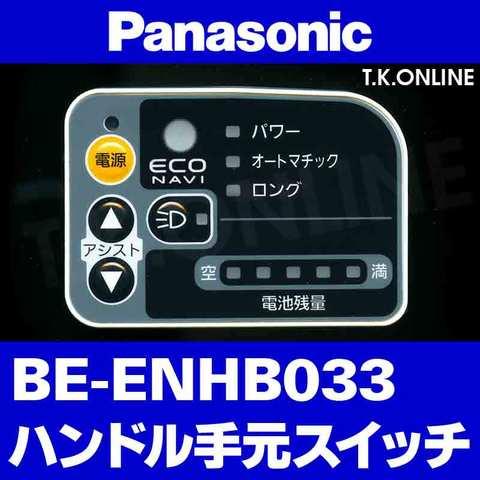 Panasonic BE-ENHB033 ハンドル手元スイッチ