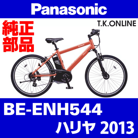 Panasonic BE-ENH544 用 ブレーキケーブル前後セット【高品質・高耐久:Alligator社製:黒】【代替品】