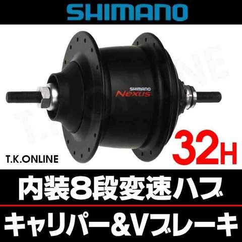 シマノ 内装8速ハブ 32穴 標準型 軸長184mm【黒】Vブレーキ用 NEXUS SG-C6001-8V or SG-C6000-8V【即納】