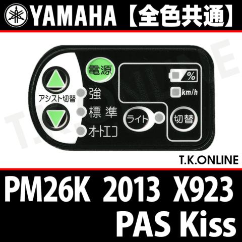 YAMAHA PAS Kiss 2013 X923 ハンドル手元スイッチ