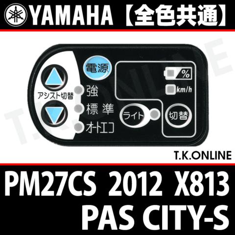 YAMAHA PAS CITY-S 2012 PM27CS  X813 ハンドル手元スイッチ【全色統一】【送料無料】