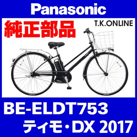 Panasonic BE-ELDT753用 チェーンカバー【代替品:黒+黒スモーク:ポリカーボネート:ステー付属】