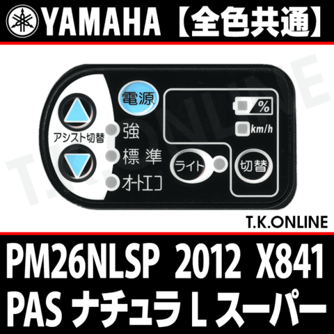 YAMAHA PAS ナチュラ L スーパー 2012 PM26NLSP X841 ハンドル手元スイッチ【全色統一】【代替品】