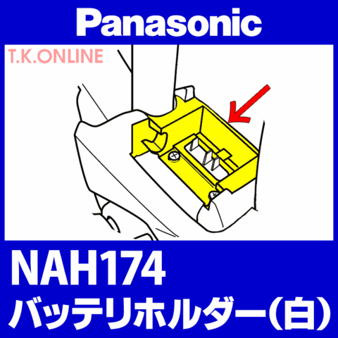 Panasonic バッテリーホルダー(台座部分)【白】NAH174【即納】