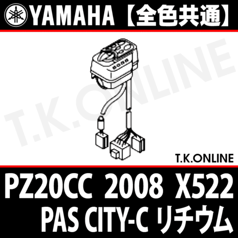 YAMAHA PAS CITY-C リチウム 2008 PZ20CC X522 ハンドル手元スイッチ【全色統一】【送料無料】