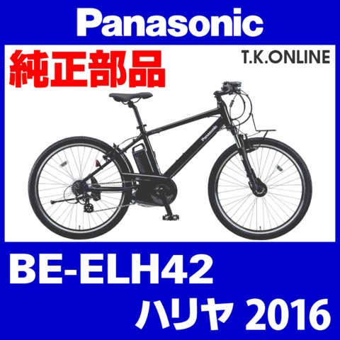Panasonic BE-ELH42用 チェーンリング 41T 薄歯【黒 ← 銀】+固定スナップリング+プレート固定ボルト5本【チェーン脱落防止プレートなし】【代替品】【即納】