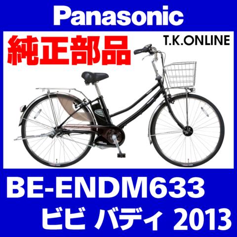 Panasonic BE-ENDM633用 チェーンカバー:黒+ブラウンスモーク:ポリカーボネート製【代替品】【送料無料】