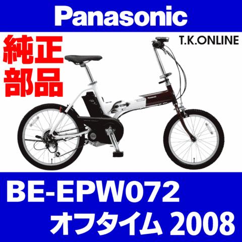 Panasonic BE-EPW072用 前ブレーキシュー+ステンレス袋ナット+肉厚ワッシャ【ブレーキ鳴き低減型・左右セット】