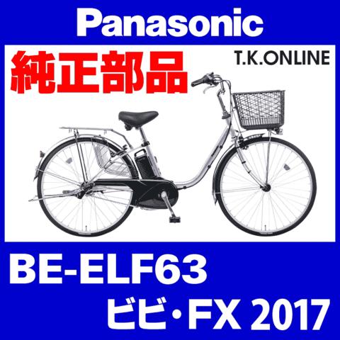 Panasonic BE-ELF63用 チェーンリング 41T 厚歯【2.6mm厚】+固定スナップリングセット【代替品】