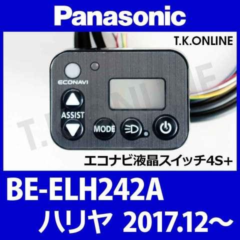 Panasonic BE-ELH242A用 ハンドル手元スイッチ:エコナビ液晶スイッチ4S+