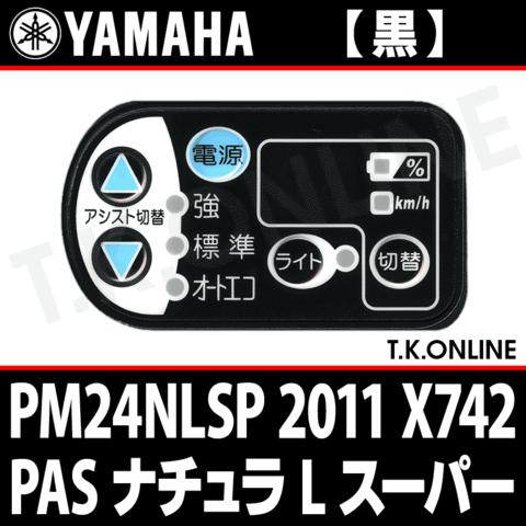 YAMAHA PAS ナチュラ L スーパー 2011 PM24NLSP X742 ハンドル手元スイッチ【黒】【代替品】